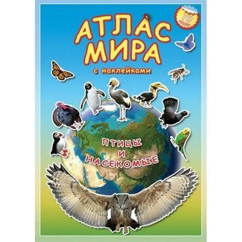 Книга Атлас мира с наклейками. Птицы и насекомые