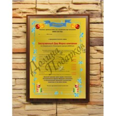 Плакетка Заслуженный Дед Мороз компании