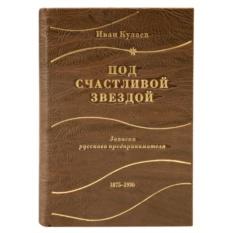 Книга Иван Кулаев. Под счастливой звездой