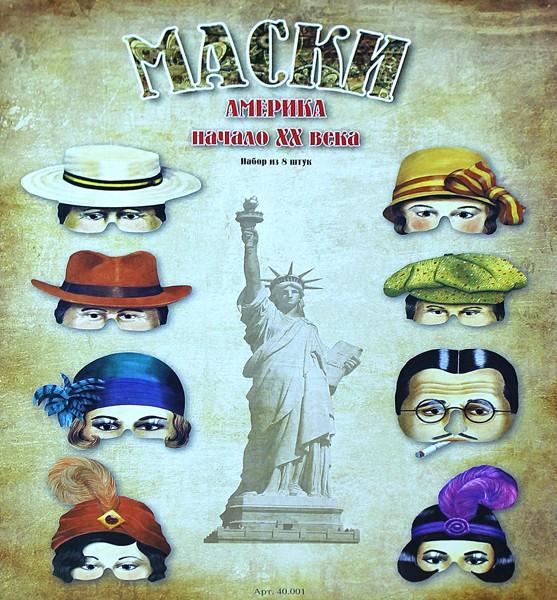 Маски карнавальные Америка XX век