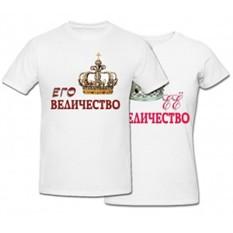 Комплект футболок Их величество