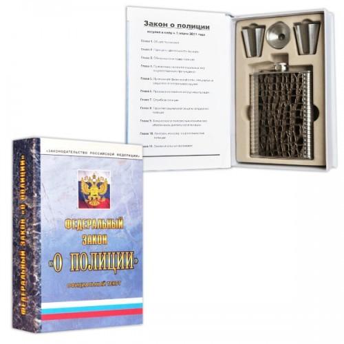 Книга-шкатулка Закон о полиции, две рюмки