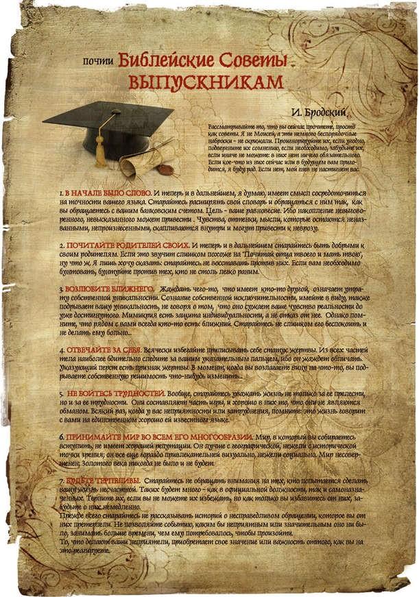 Почти Библейские советы выпускникам на пергаменте, багет