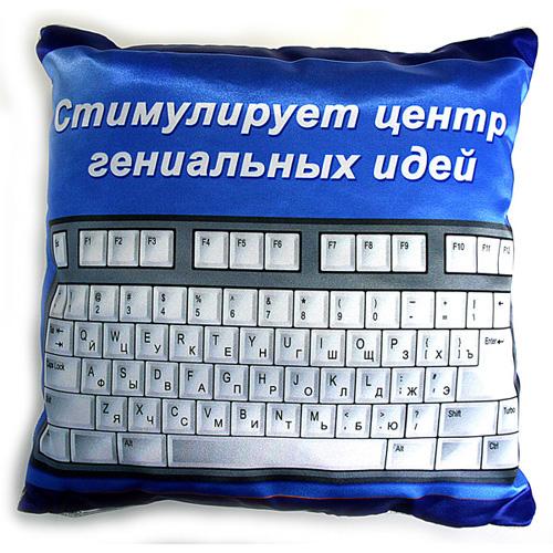 Подушка сисадмина