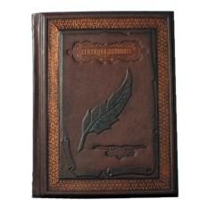 Коллекционное издание книги «Семейная летопись»