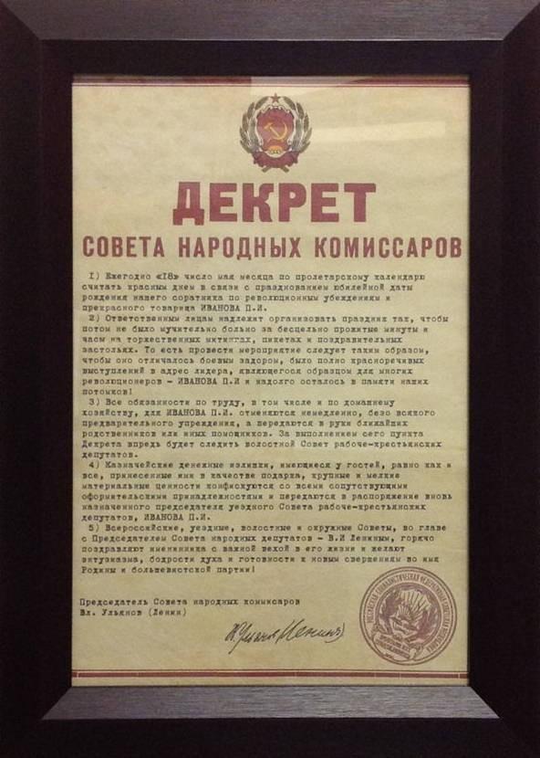 Поздравительный Декрет Ленина