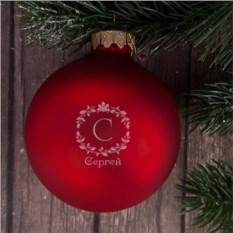 Именной елочный шар Традиционный