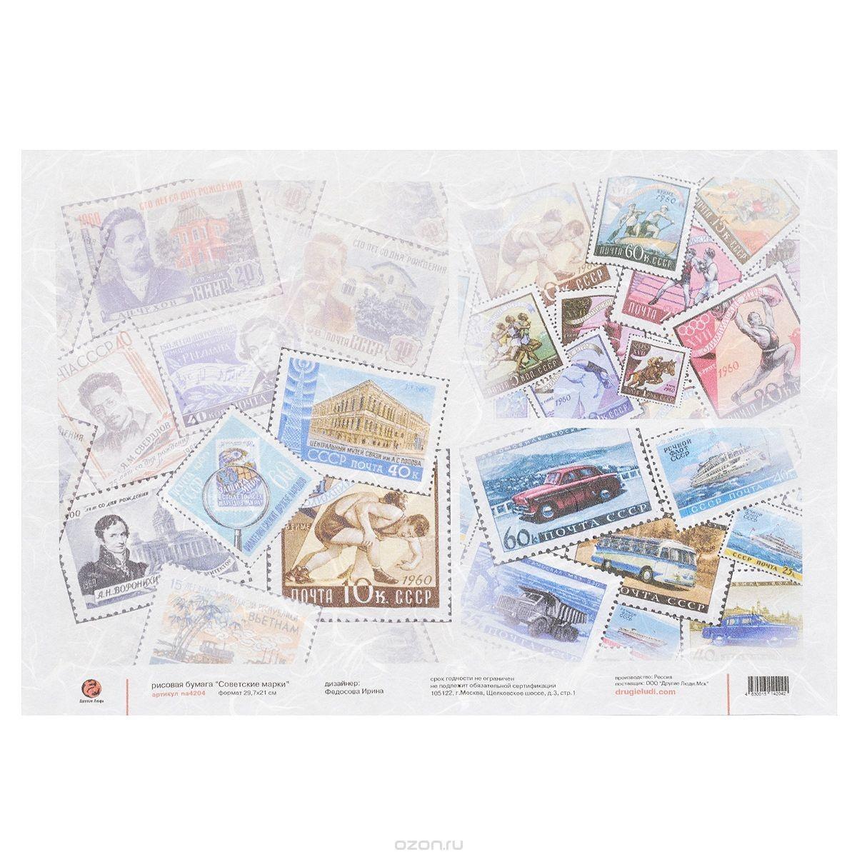 Рисовая бумага для декупажа А4 Советские марки