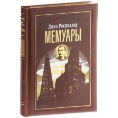Подарочное издание Джон Рокфеллер. Мемуары