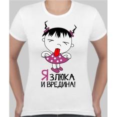 Женская футболка Я злюка и вредина