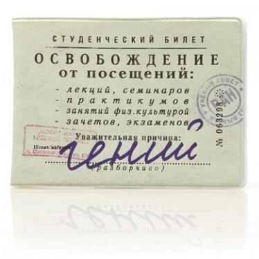 Обложка для студенческого билета «Гений»