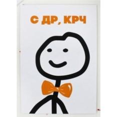 Открытка С ДР, КРЧ