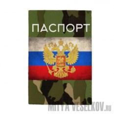 Обложка для паспорта Камуфляжная с гербом