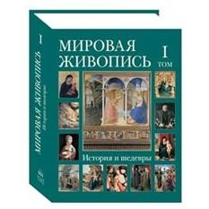 Книга Мировая живопись.История и шедевры