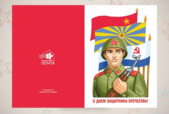 Поздравительная открытка «Служу Отчизне»