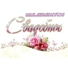 Наклейка на бутылку свадебного шампанского с розами