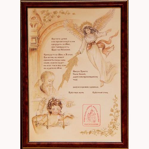 Поздравление крестника с его крещением
