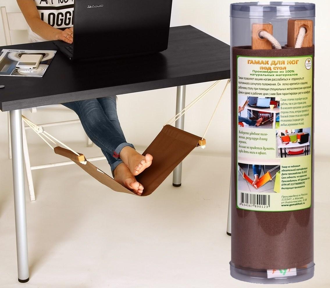 Однослойный гамак для ног под рабочий стол BROWN