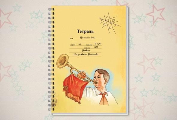 Именная тетрадь Горнист