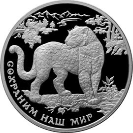 Переднеазиатский леопард, серебро, 3 рубля