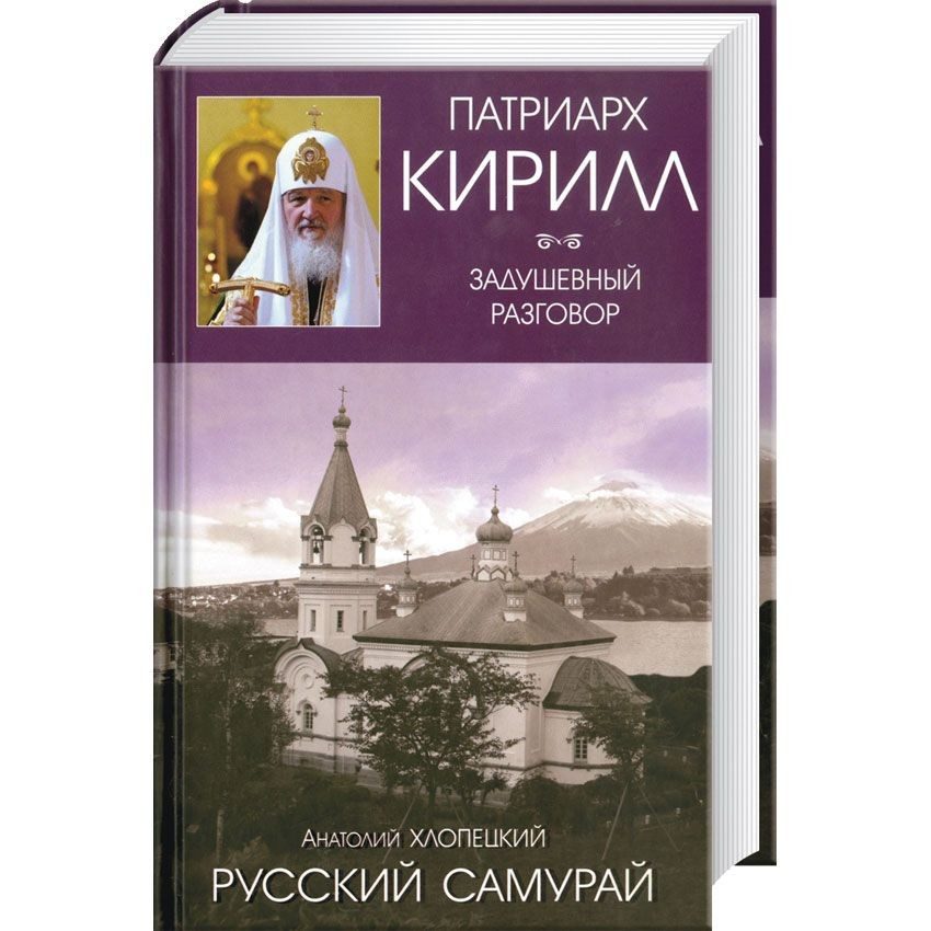 Книга Русский самурай