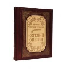 Книга А.С. Пушкина Евгений Онегин