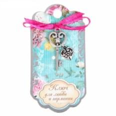 Ключ сувенир Для любви и гармонии