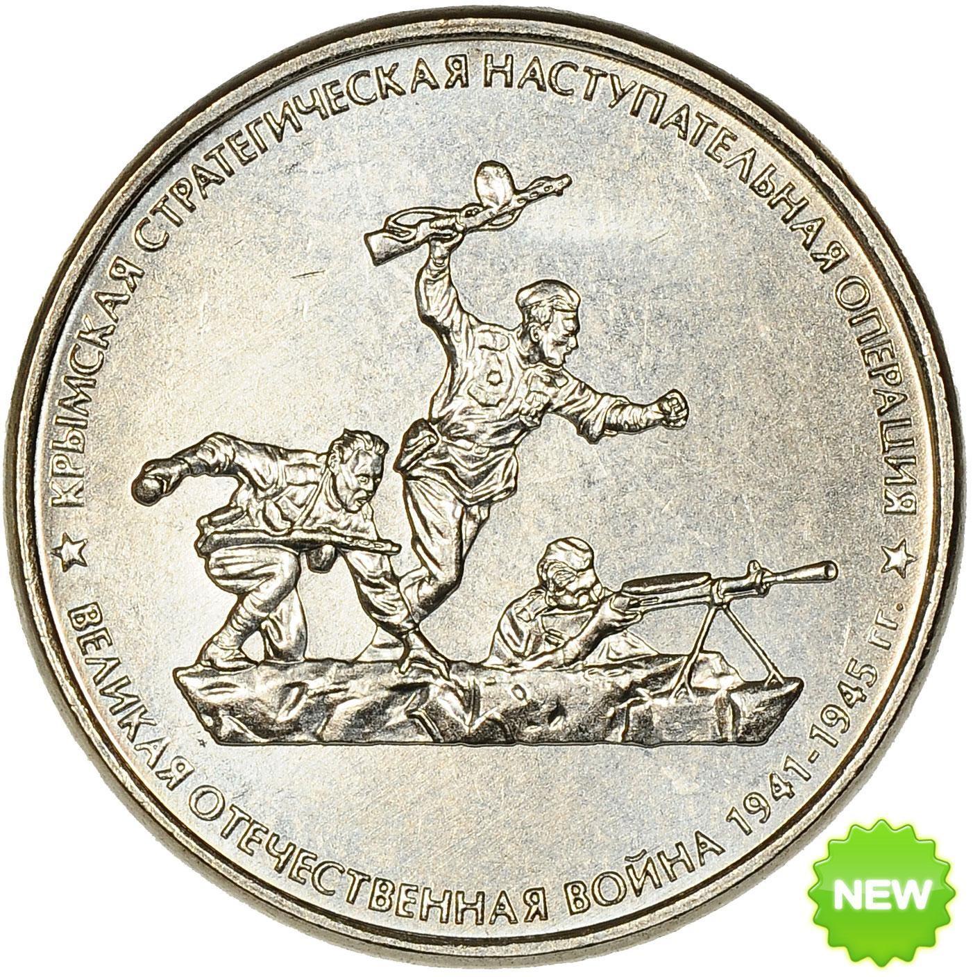 Монета Крымская стратегическая наступательная операция