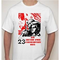 Футболка мужская День советской армии