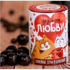 Кофейные зерна в шоколаде Зерна любви