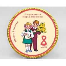 Именная шоколадная медаль «С 8 Марта!» №1