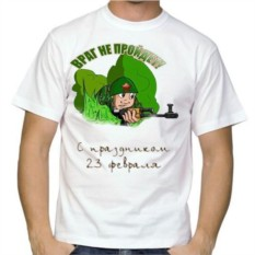 Мужская футболка Враг не пройдет