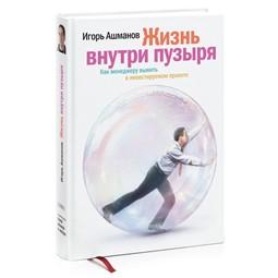 Книга Жизнь внутри пузыря