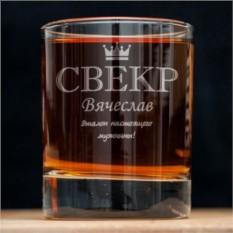 Именной стакан для виски Золотой свёкр