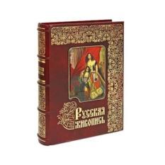 Книга Русская живопись. Большая коллекция