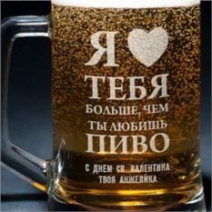 Пивная кружка с гравировкой Люблю тебя