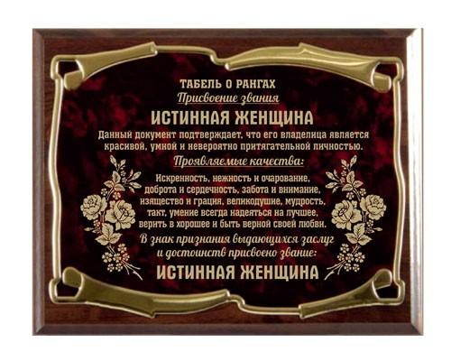 Плакетка наградная Истинная женщина-3