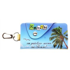 Ключница Ключи от райского места