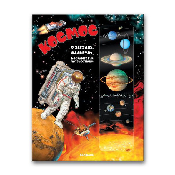 Детская книжка «Космос»