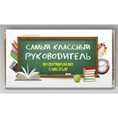 Шоколадная открытка «Самый классный руководитель!»