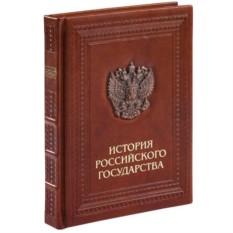 Книга История российского государства (кожа, эксклюзив)