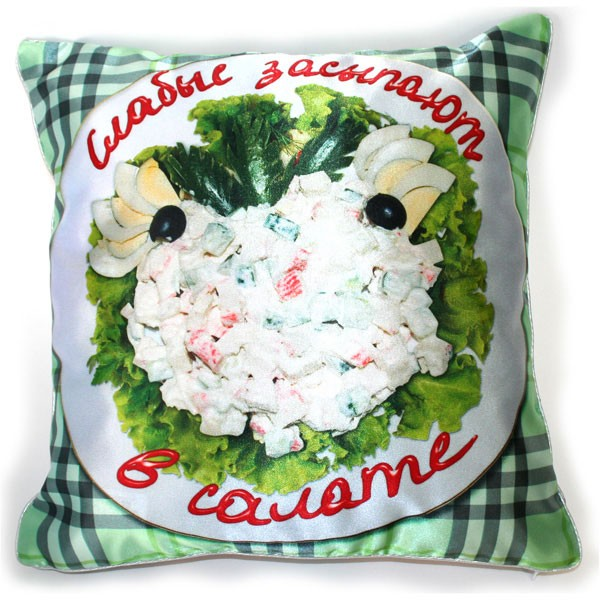 Подушка «Оливье или десерт»