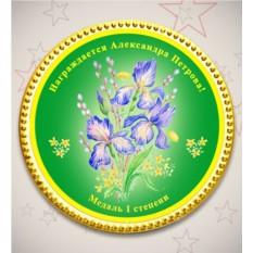 Именная шоколадная медаль «Ирисы»