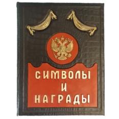 Подарочное издание «Символы и награды»
