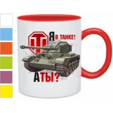 Кружка Я в танке, а ты?