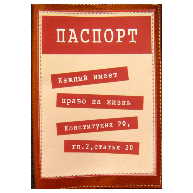 Обложка «Право на жизнь»