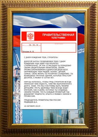 Телеграмма-поздравление строителю