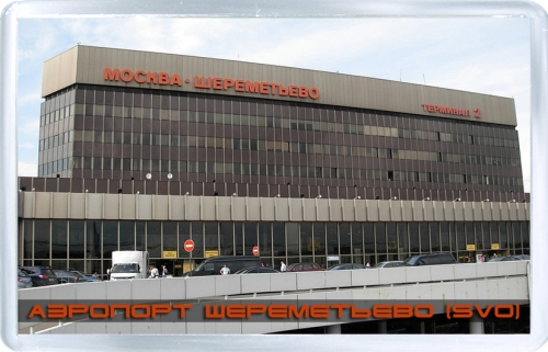 Аэропорт Шереметьево 2 (Москва, Россия). Код SVO.