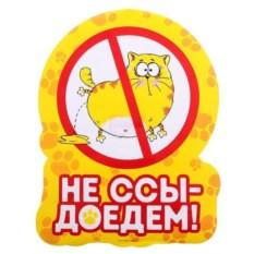Автонаклейка Не ссы - доедем!
