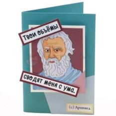 Открытка Архимед. Твои объемы сводят меня с ума